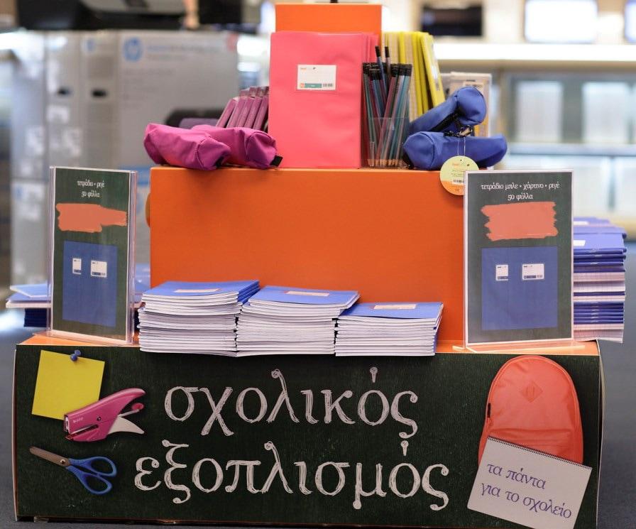 Τα καταστήματα Public προσφέρουν 3.000 ολοκληρωμένα πακέτα σχολικών ειδών στους κατοίκους των δήμων Μαραθώνα και Ραφήνας