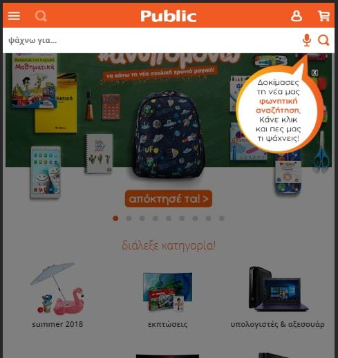 Νέα καινοτόμα δυνατότητα φωνητικής αναζήτησης στο Public.gr