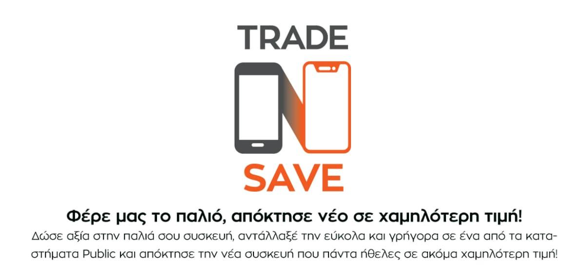 Απόκτησε το smartphone που θες με την υπηρεσία Trade and Save!