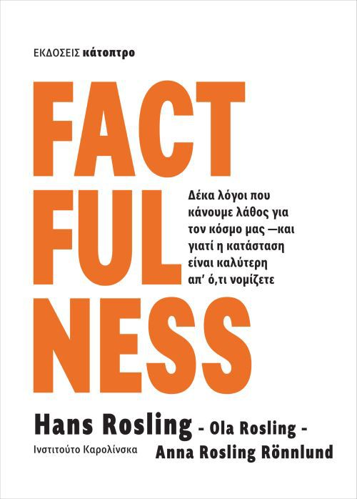 Factfulness: Η τέχνη του να πιστεύεις μόνο την αλήθεια