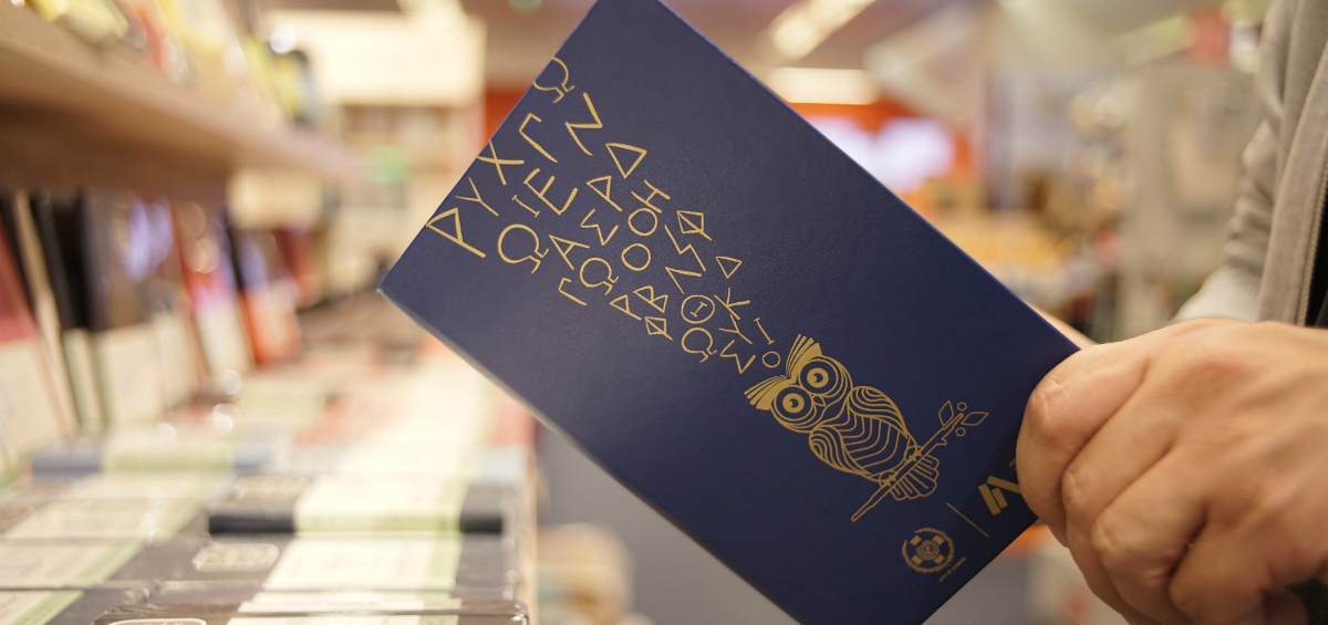 Moleskine café: Σαν βγεις στον πηγαιμό για το Μιλάνο…