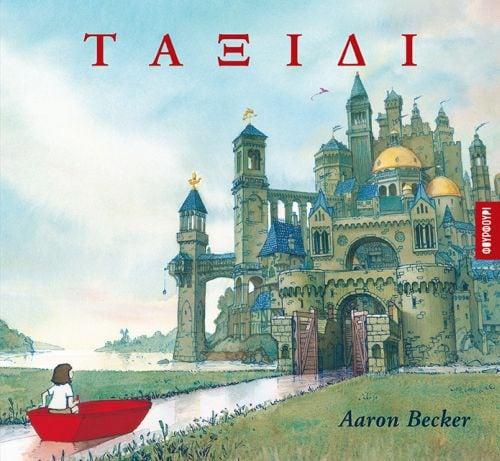Ταξίδι, Aaron Becker: Ένα μαγευτικό βιβλίο χωρίς λόγια και δίχως τέλος