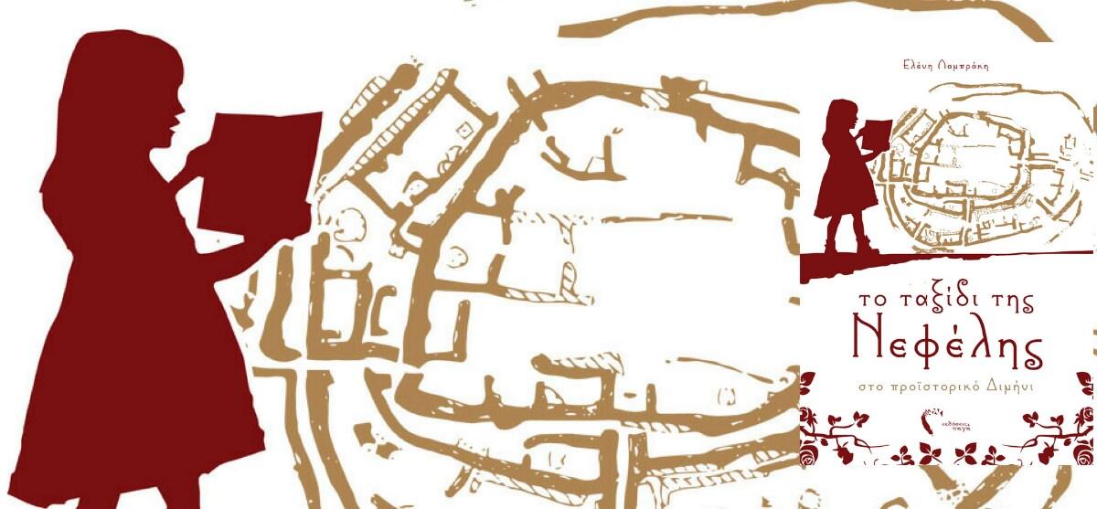 «Το ταξίδι της Νεφέλης» έρχεται @ Public Βόλου