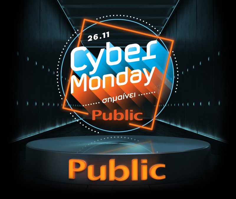 Cyber Monday στις 26/11 στο Public.gr από το 1ο Μarketplace στην Ελλάδα!