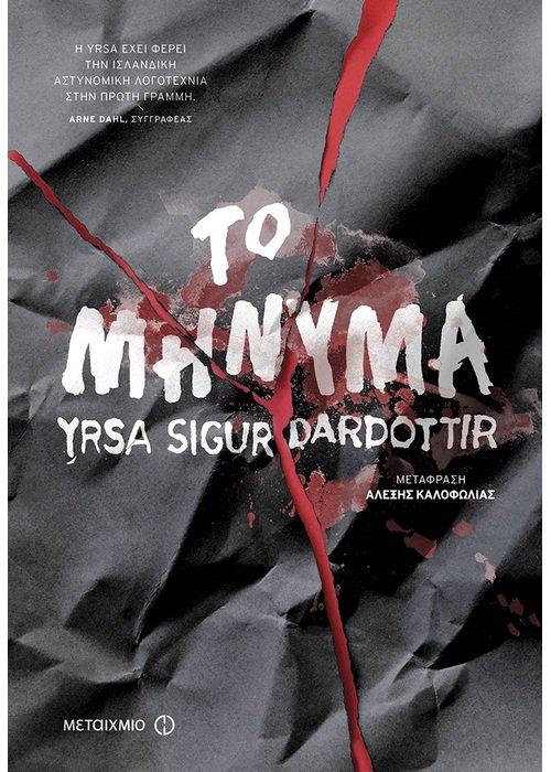 Yrsa Sigurdardóttir: Η ισλανδική φωνή του crime fiction στην Αθήνα