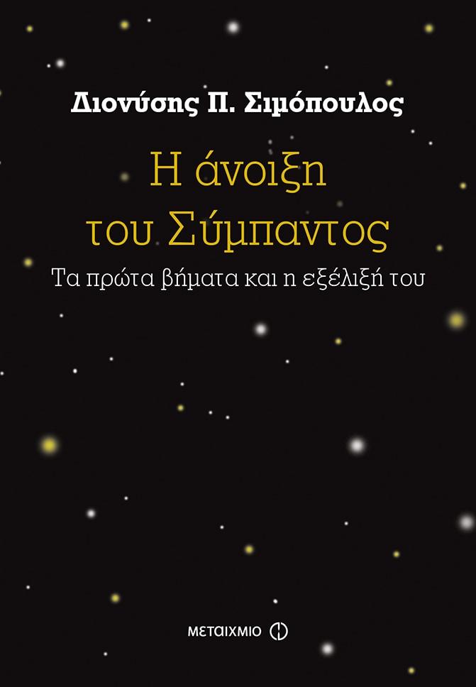 Ο Διονύσης Σιμόπουλος έρχεται @ Public Café Συντάγµατος