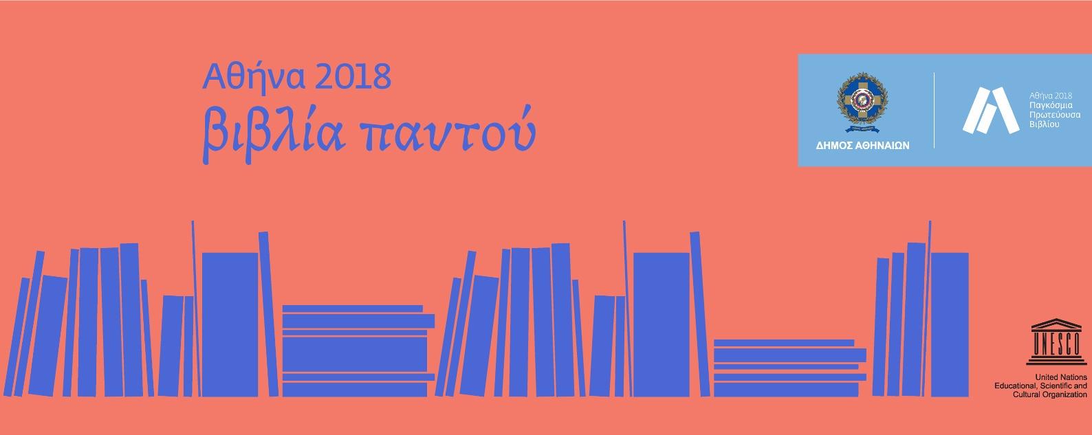 Αθήνα 2018 – Παγκόσμια Πρωτεύουσα Βιβλίου στο Public!