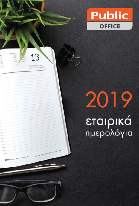 Public Office: μεγάλη ποικιλία από εταιρικά δώρα για κάθε επιχείρηση και εταιρικά ημερολόγια για το 2019