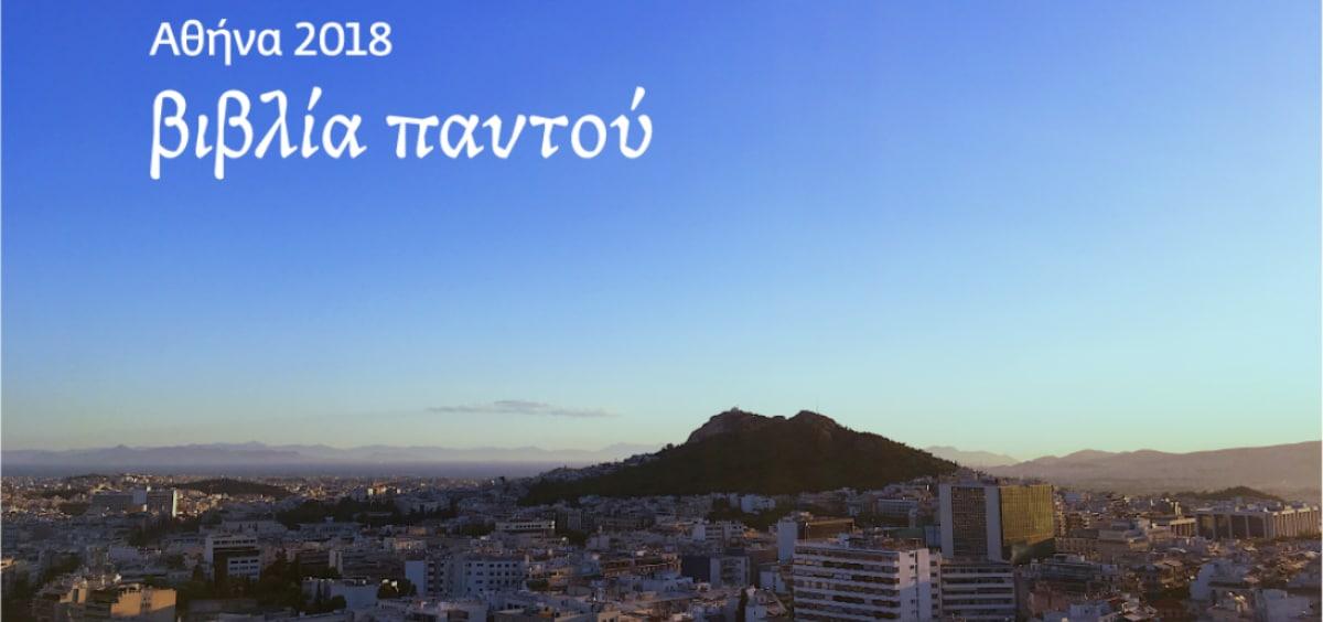 «Αθήνα 2018 – Παγκόσμια Πρωτεύουσα Βιβλίου» στο Public!