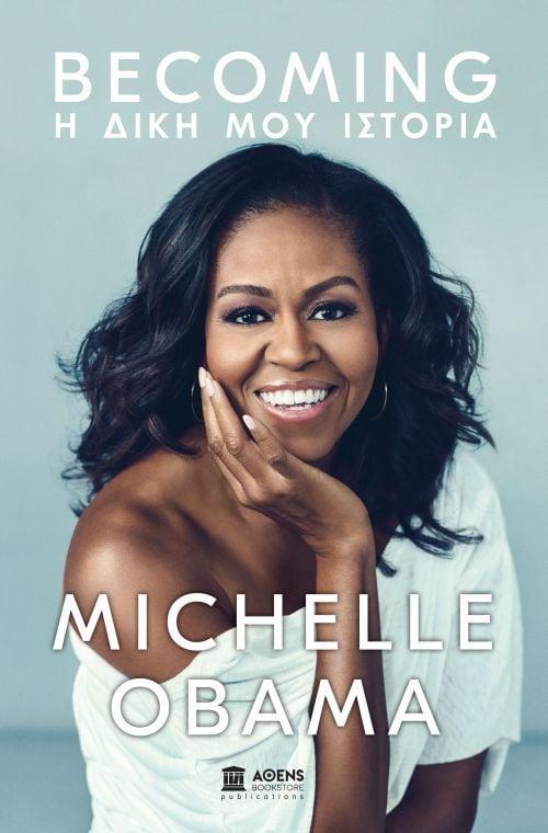 Becoming: η αυτοβιογραφία  της Μισέλ Ομπάμα κυκλοφόρησε  στα ελληνικά