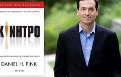«Κίνητρο»: ο Daniel Pink αποκαλύπτει όσα μας παρακινούν