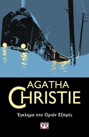 Αγκάθα Κρίστι: Η βασίλισσα του εγκλήματος σε νέες εκδόσεις