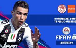 O Ολυμπιακός Βόλου παίζει FIFA 19 @ Public Βόλου