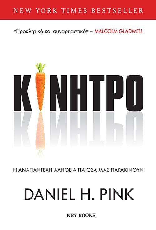 Κίνητρο: ο Daniel Pink αποκαλύπτει όσα μας παρακινούν