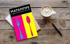 «Ματάμπρε: Ιστορίες που σκοτώνουν την πείνα» – Κερδίστε τρία αντίτυπα