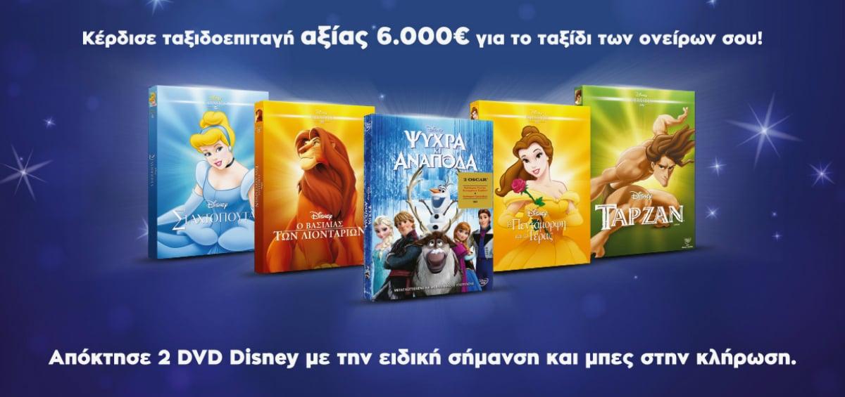 Μεγάλος διαγωνισμός Disney: Κάνε το ταξίδι των ονείρων σου!