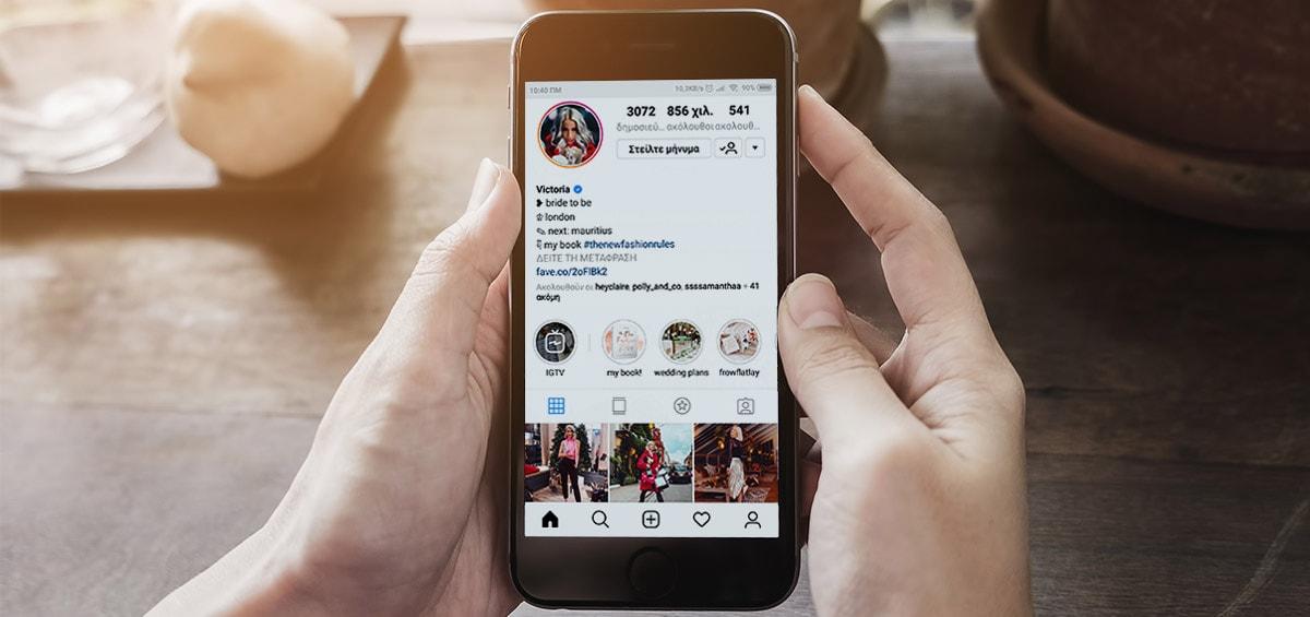 Το Instagram δοκιμάζει Creator Accounts!