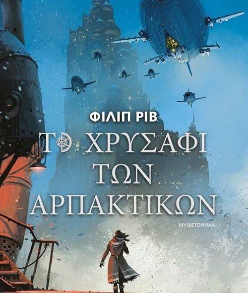 Philip Reeve: Δύο απολαυστικά βιβλία από τον μετρ της φαντασίας