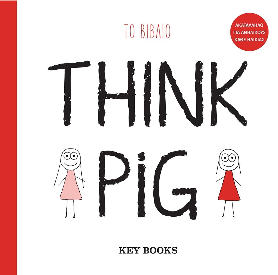 Think Pig για σκέψεις αυθόρμητες και αυθεντικές!