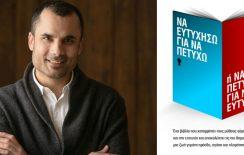 Ο Νικόλας Σμυρνάκης έρχεται @ Public
