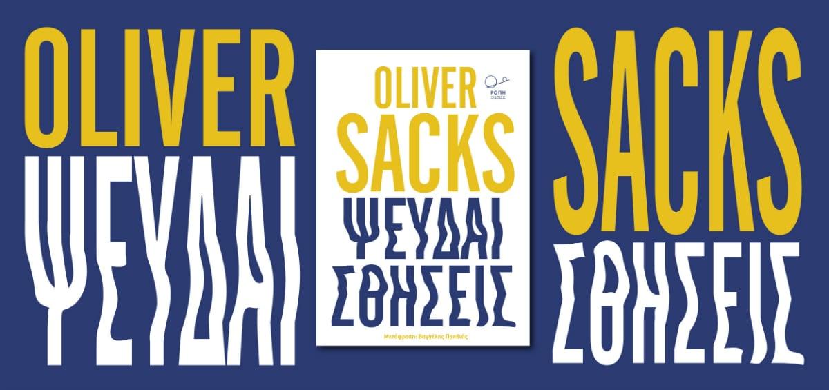 «Ψευδαισθήσεις»: Ο Oliver Sacks για το μεγάλο μυστήριο του μυαλού