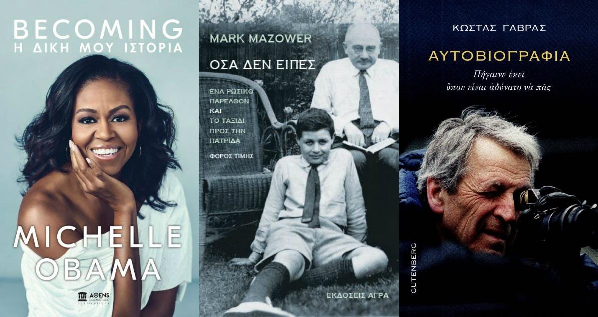 Ζωές διαφορετικές: 15 βιογραφίες ανθρώπων που αξίζει να διαβάσετε
