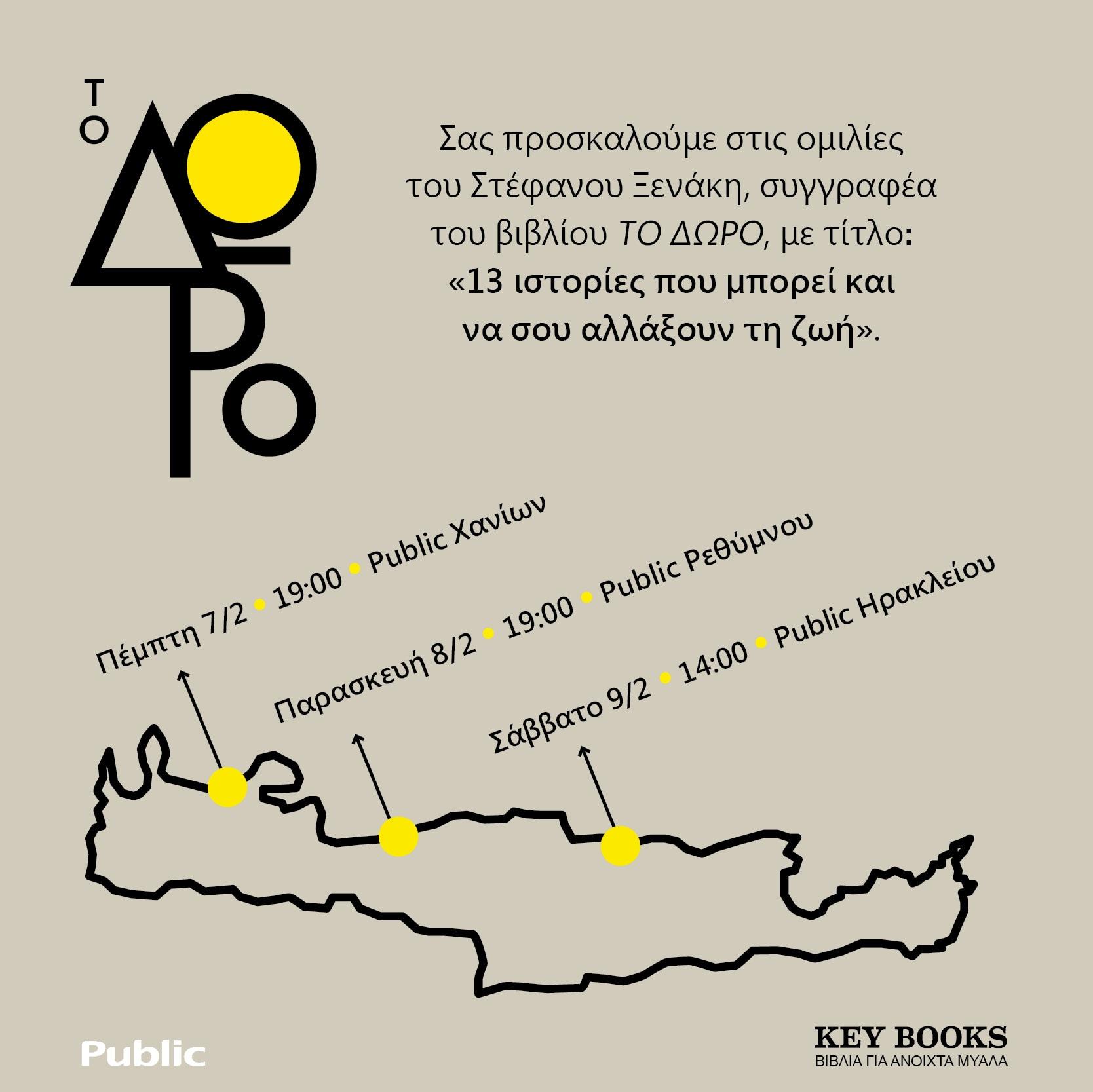 Το Public φέρνει τον Στέφανο Ξενάκη στην Κρήτη!