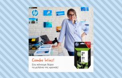 Combo wins: Public και HP σου κάνουν δώρο τα μελάνια της χρονιάς!