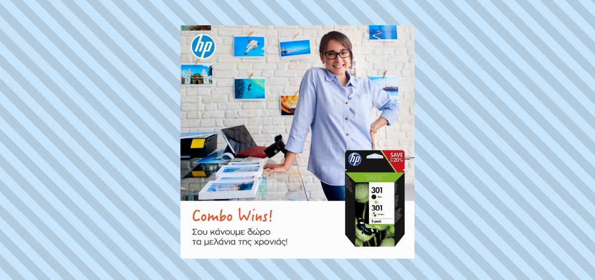 Combo wins: Public και HP σου κάνουν δώρο τα μελάνια της χρονιάς