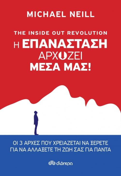 Η Επανάσταση Αρχίζει από Μέσα Μας @ Public Συντάγματος