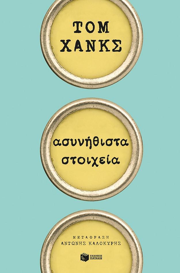 Ασυνήθιστα στοιχεία: Η συλλογή διηγημάτων του Τομ Χανκς κυκλοφόρησε στα ελληνικά
