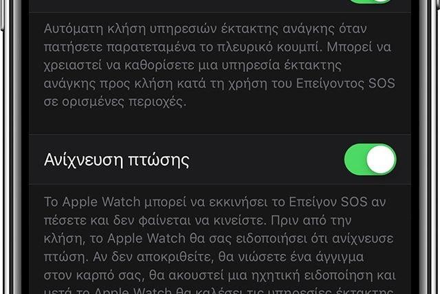 Apple Watch 4: H λειτουργία ανίχνευσης πτώσης σώζει... ζωές!