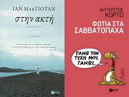 Τι διαβάζει ο Τάκης Ζαχαράτος;
