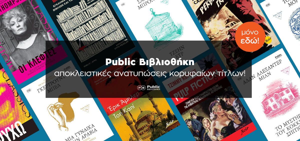 Public Βιβλιοθήκη: Οι πρόσφατες μεγάλες αφίξεις