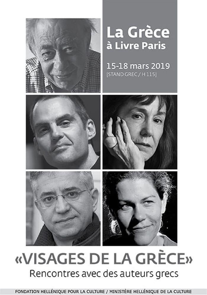 39η Διεθνής Έκθεση Βιβλίου στο Παρίσι με ηχηρή ελληνική συμμετοχή!