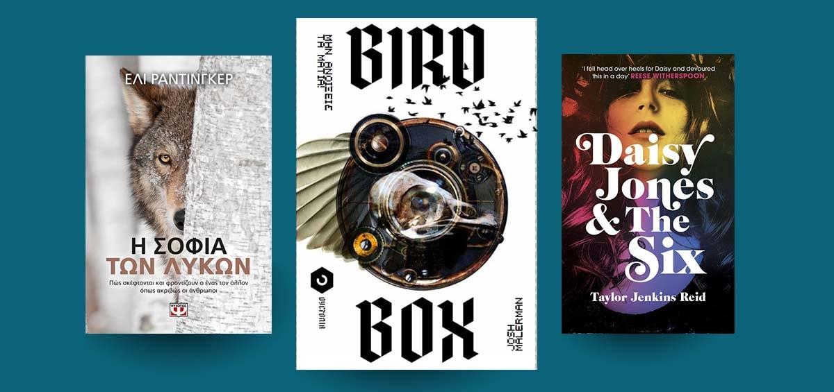 Βιβλία για όλες τις προτιμήσεις τον Μάρτιο στο Public!