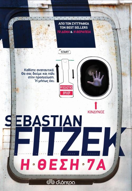 Η θέση 7Α: Το νέο εθιστικό θρίλερ του Sebastian Fitzek