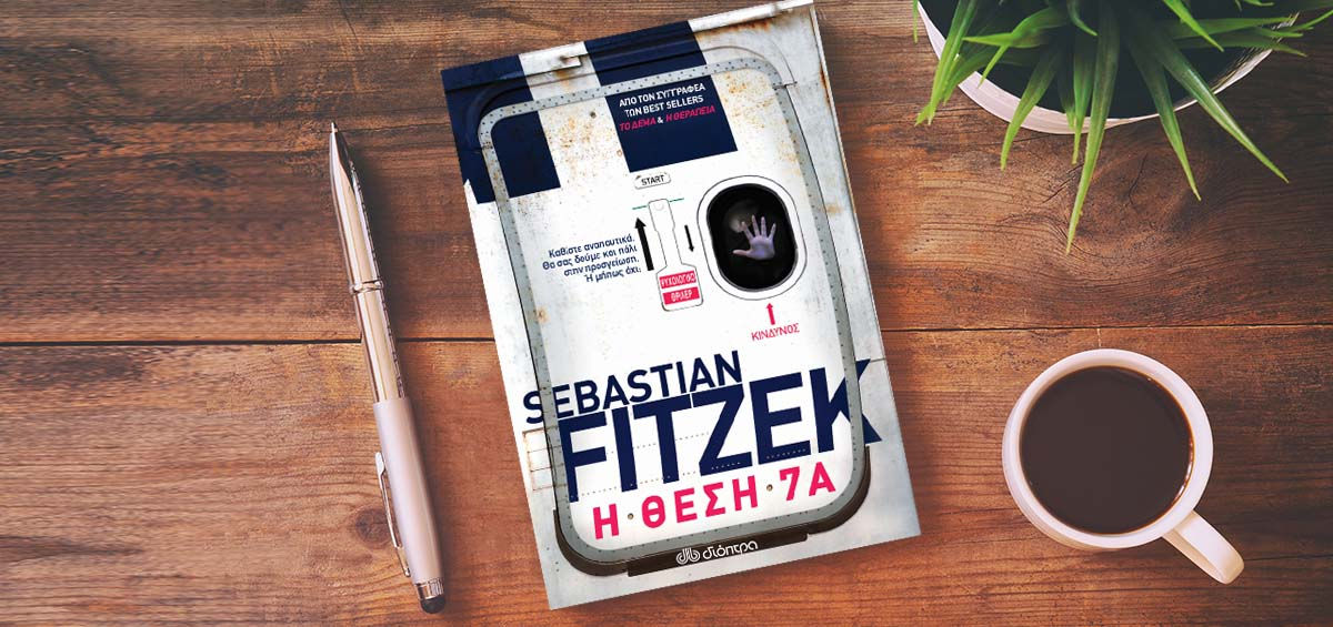 «Η θέση 7Α»: Το νέο εθιστικό θρίλερ του Sebastian Fitzek