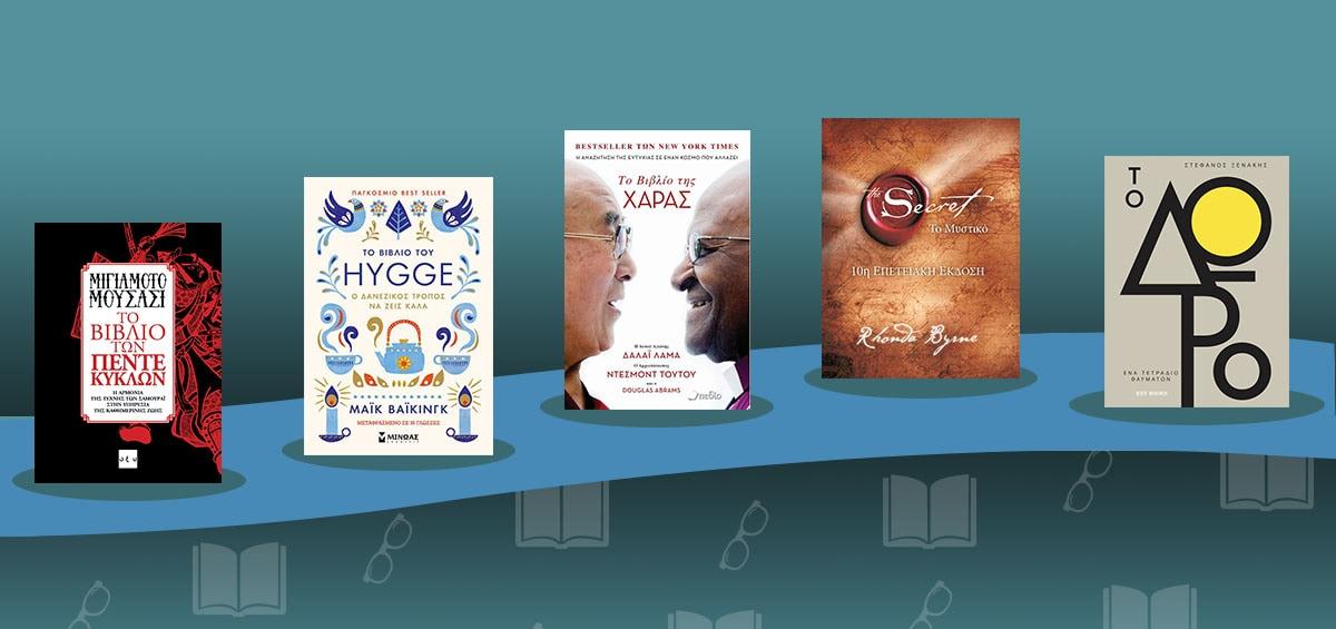 A better you: 10 βιβλία για να γυρίσουμε σελίδα