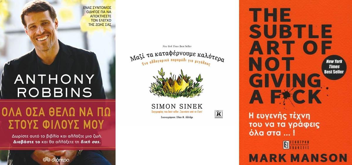 A better you: 9 βιβλία που εμπνέουν και συναρπάζουν
