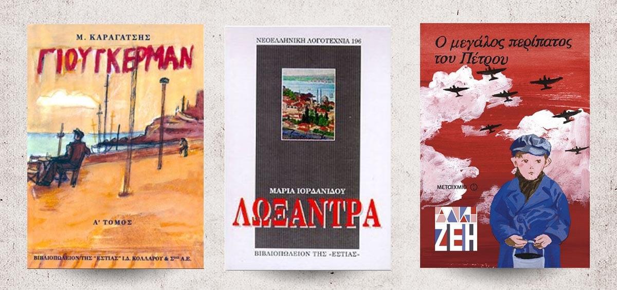 Παγκόσμια Ημέρα Θεάτρου: Βιβλία που έγιναν θεατρικά έργα