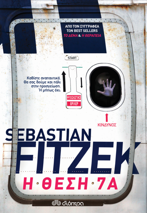 O Sebastian Fitzek έρχεται στο Public!