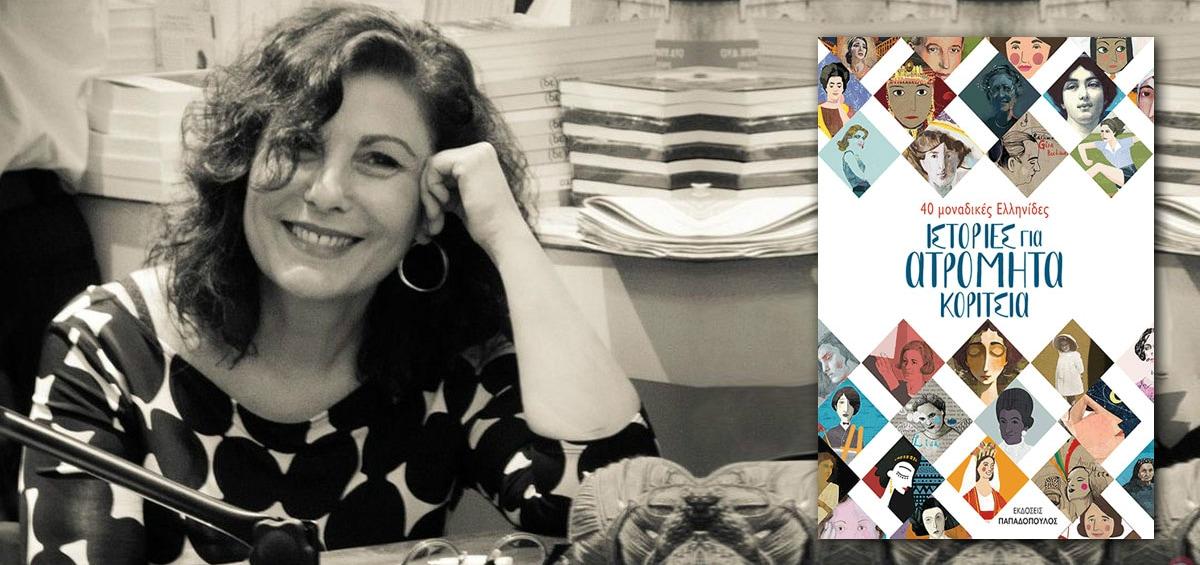 H Κατερίνα Σχινά γράφει για τα «Ατρόμητα κορίτσια» της