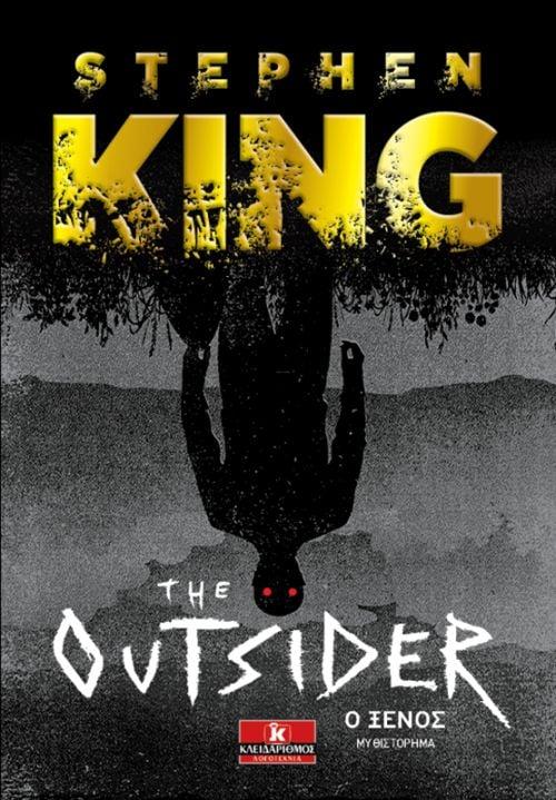 The Outsider του Stephen King: έρχεται στη μικρή οθόνη