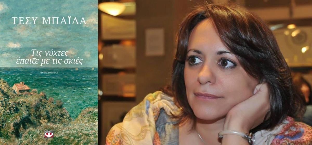 Η Τέσυ Μπάιλα έρχεται στην Κρήτη και στο Public