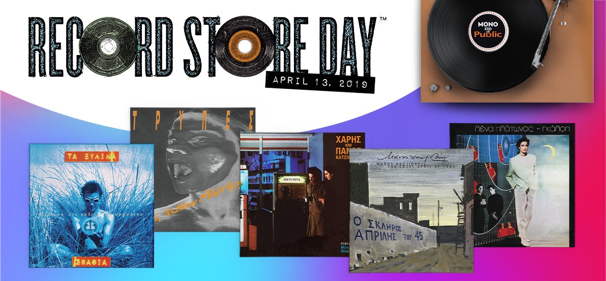 Record Store Day: Η μεγάλη γιορτή του βινυλίου έφτασε στο Public!
