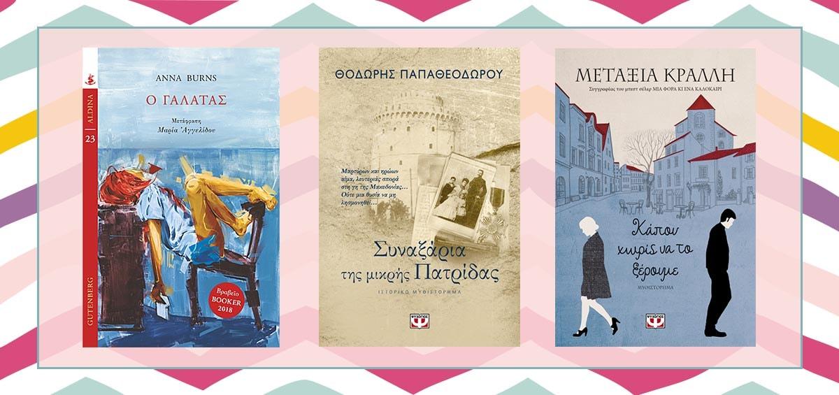Τι θα διαβάσουμε φέτος το Πάσχα;