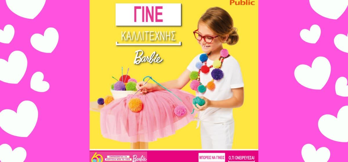 Φτιάξε τη δική σου λαμπάδα Barbie @ Public Athens Metro Mall