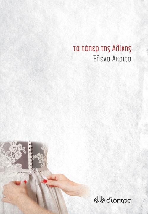 Η Έλενα Ακρίτα έρχεται @ Public Τσιμισκή
