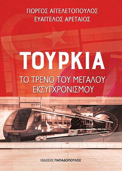 Τουρκία: Το τρένο του μεγάλου εκσυγχρονισμού @ Public Συντάγματος